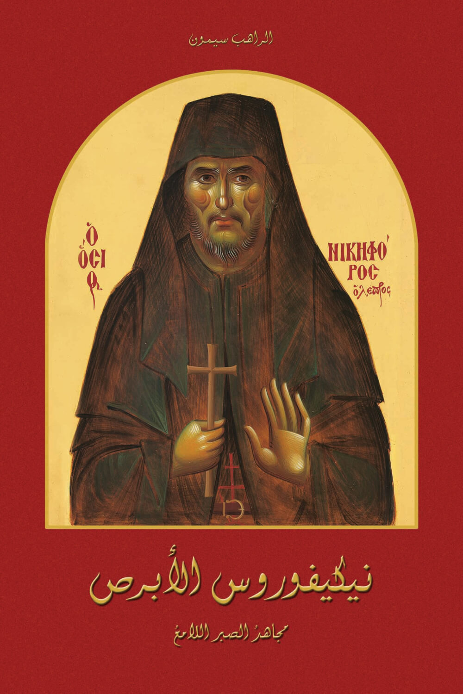 Saint Nikiforos the Leper and Wonderworker - arabic_cover