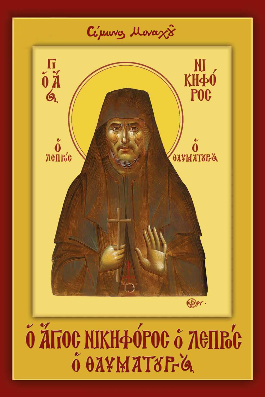 Saint Nikiforos the Leper and Wonderworker - greek_cover