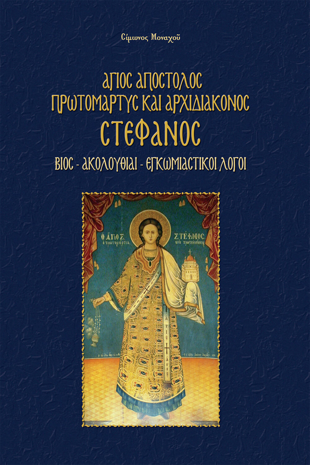 Saint Stefanos the Apostole, First Martyr and Archdeacon - greek_cover