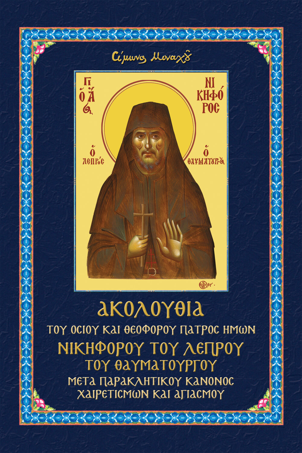 Service of Saint Nikiforos the Leper and Wonderworker - greek_cover