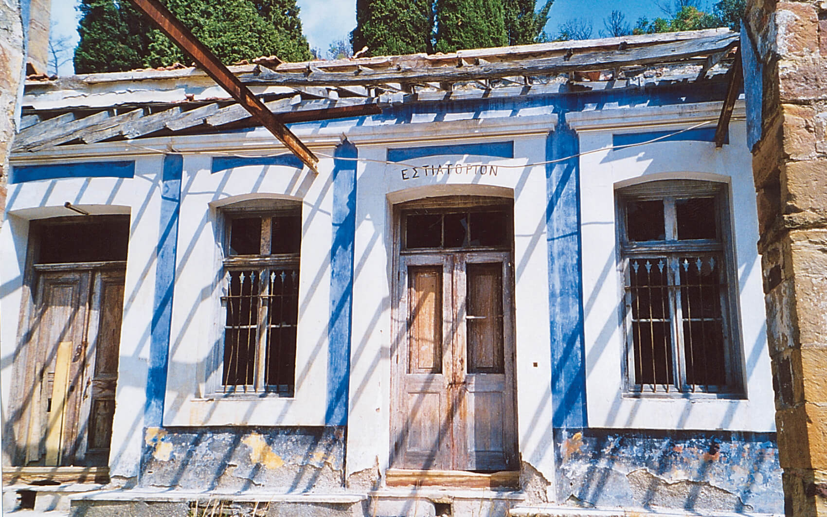 Σημερινή ἄποψη τοῦ Λεπροκομείου τῆς Χίου.