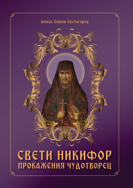 Από το εξώφυλλο του βιβλίου του Αγίου Νικηφόρου στα Βουλγαρικά